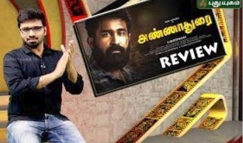 Filmy Review | Annadurai Movie Review – Vijay Antony 04-12-2017 Puthuyugam Tv