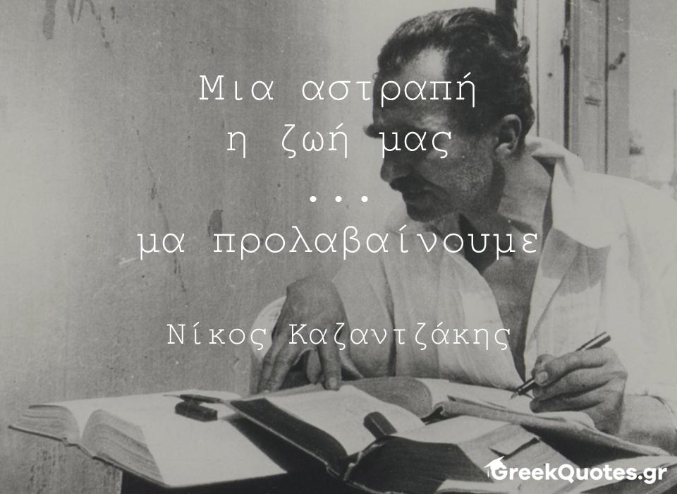 Μια αστραπή η ζωή μας ... μα προλαβαίνουμε - Νίκος Καζαντζάκης