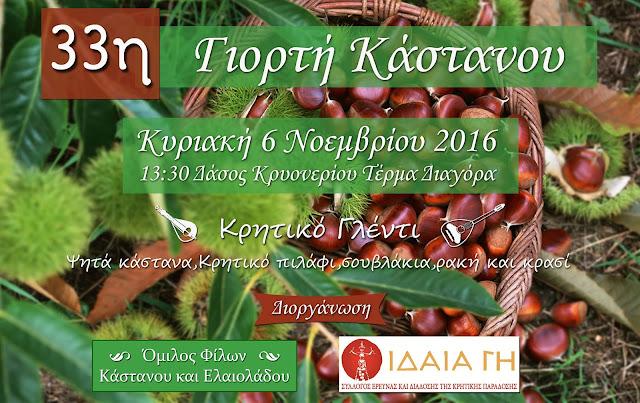 Γιορτή Κάστανου Θεσσαλονίκης 2016