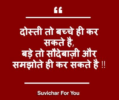 Dosti Suvichar Hindi