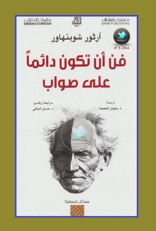 كتاب فن ان تكون دائما على صواب pdf