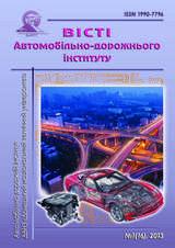 http://vestnik.adidonntu.ru/p/2013-1-16-15.html