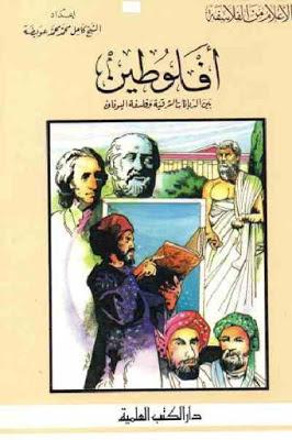أفلوطين بين الديانات الشرقية وفلسفة اليونان pdf  كامل محمد محمد عويضة
