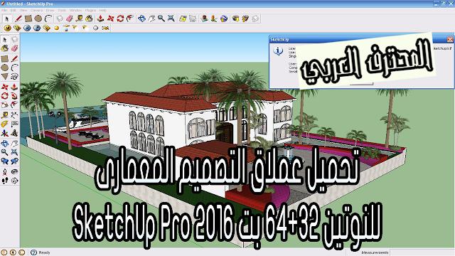 تحميل عملاق التصميم المعمارى SketchUp Pro 2016 للنوتين 64+32 بت
