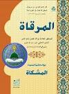 المترقاۃ مع الحاشیة المفیدة Al Mirqat Ma Hashiya Al Mafeeda