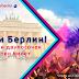 Спечелете пътуване до Берлин