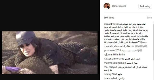 سما المصري تسخر من فيفي عبدة بسبب حلقة رامز تحت الارض