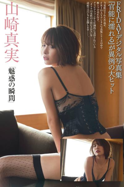 Mami Yamasaki 山崎真実, FRIDAY 2019.10.25 (フライデー 2019年10月25日号)