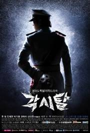 drama korea action romantis bridal mask