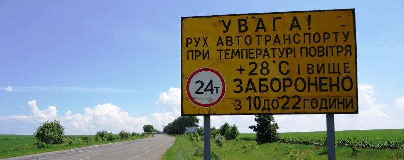 На Тернопільщині обмежать рух вантажівок дорогами державного значення