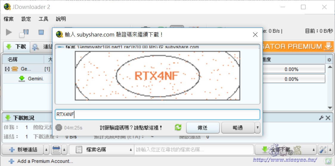 Subyshare 檔案下載教學&儲存空間說明