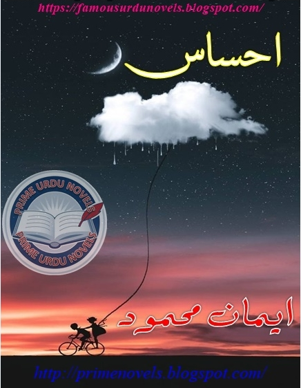 Ehsaas novel online reading by Eman Mehmood Episode 1