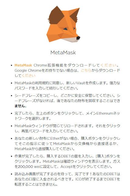 MetaMask(メタマスク)のやり方