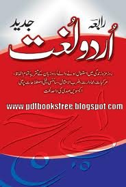 Jadeed urdu lughat latest urdu to urdu dictionary free pdf books.