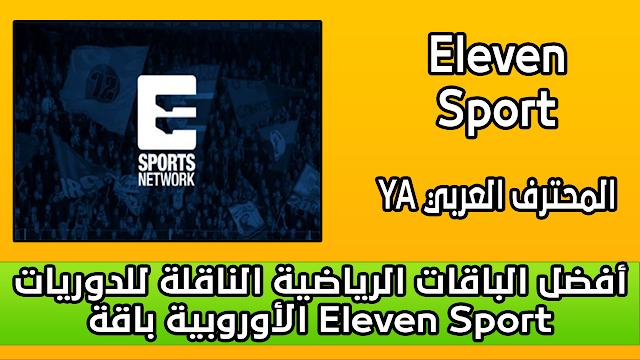 أفضل الباقات الرياضية الناقلة للدوريات الأوروبية باقة Eleven Sport