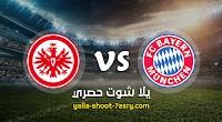 نتيجة مباراة بايرن ميونخ وآينتراخت فرانكفورت اليوم السبت بتاريخ 23-05-2020 الدوري الالماني