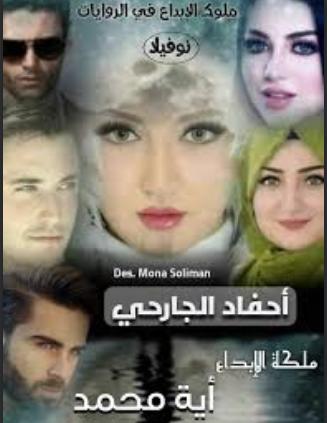 رواية أحفاد الجارحي - اية محمد