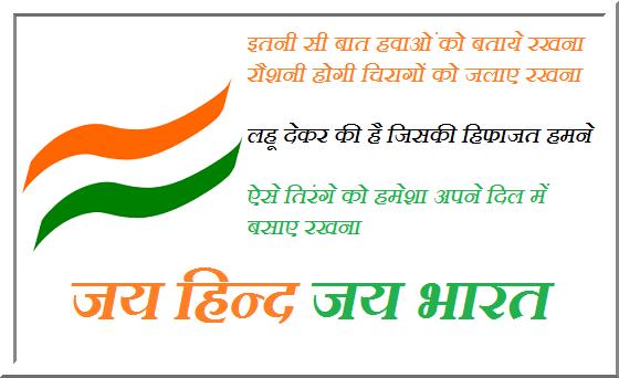 LATEST 2018 26 January 50+ Happy Republic Wishes in Hindi Font, Wish%2BFreedom