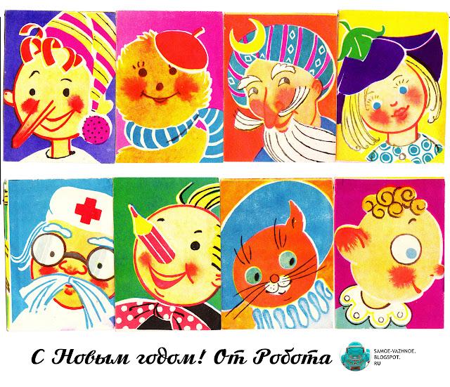 Новогодние флажки распечатать советские СССР старые из детства. Новогодняя гирлянда флажки СССР советские старые из детства ёлочные. Новогодние флажки СССР Весёлые человечки Весёлые картинки сказки ёлочные флажки на ёлку гирлянда.