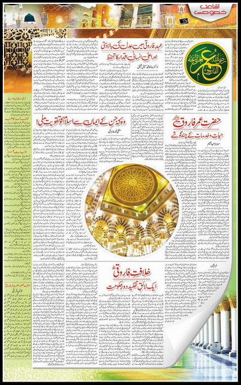 Khilafat Of Hazrat Umar (Hayat-e-Khidmat) - Islamic Urdu Article