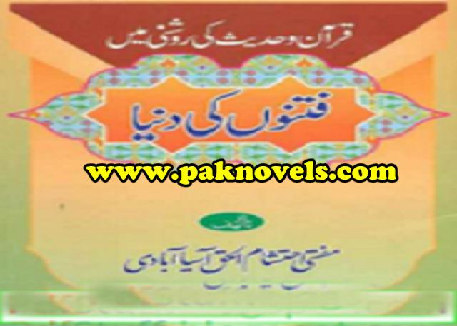 Mufti Ehtisham ul Haq Asiabadi