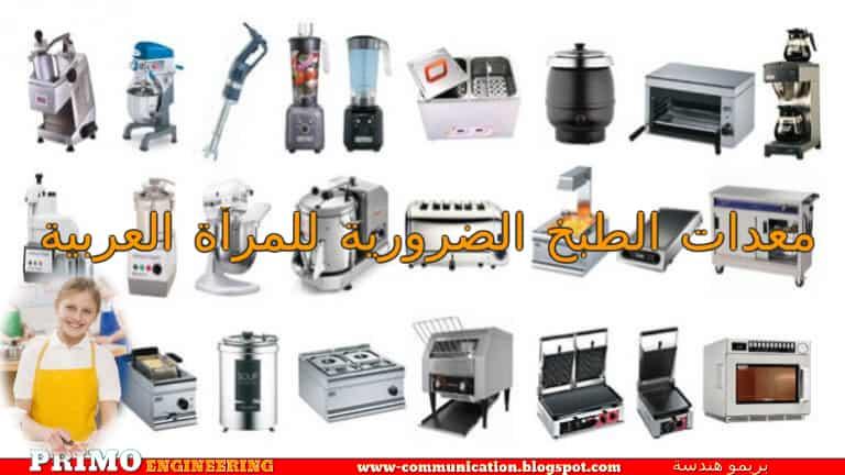 أهم 14 أداة في المطبخ العربي ومعدات الطبخ الضرورية للمرأة العربية - بريمو هندسة