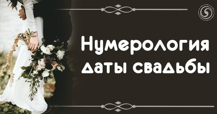 Магия чисел: Как выбрать красивую дату для свадьбы— советы нумеролога