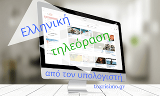 computer Greek tv