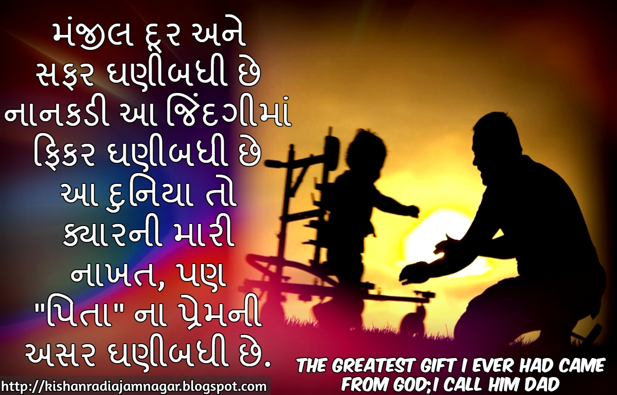 Gujarati Father Quotes Fathers Day Quotes Gujarati Suvichar