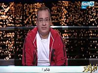 برنامج آخر النهار حلقة الخميس 31-8-2017 مع جابر القرموطى و حوار مع 3 من لاعبى منتخب مصر لكرة القدم للصم والبكم