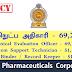 பதவி வெற்றிடங்கள் - State Pharmaceuticals Corporation