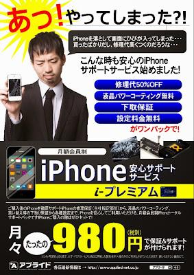 http://times.applied-net.jp/pdf/iphone_premium.pdf
