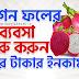 ড্রাগন ফলের ব্যবসা শুরু করুন, প্রচুর টাকার ইনকাম, Dragon Fruit Farming Business in West Bengal - Startup Business Idea