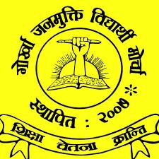 Gorkha Janmukti Vidharthi Morcha