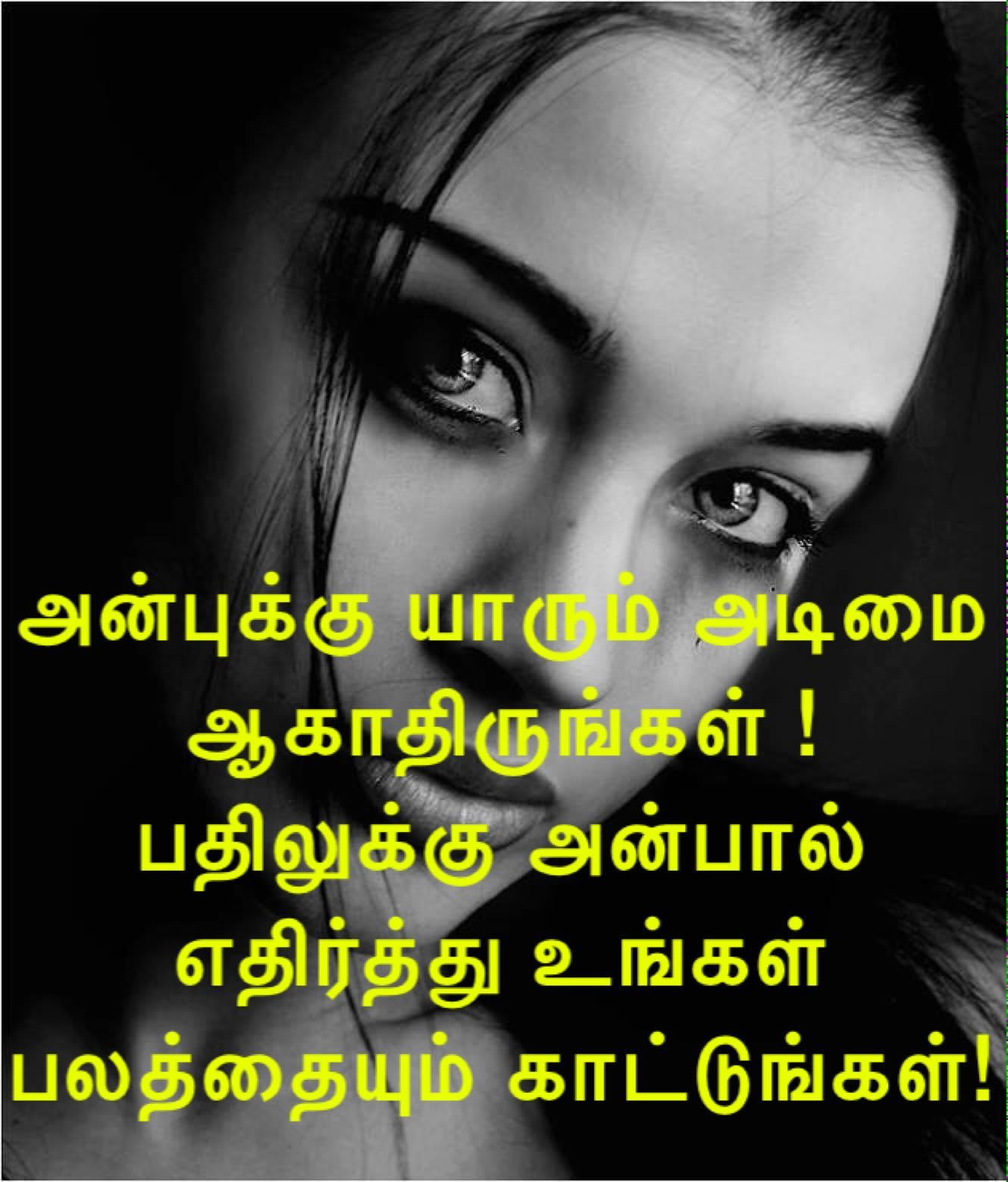 Tamil Kavithai Wallpapers Free Download Wallpaper Directory