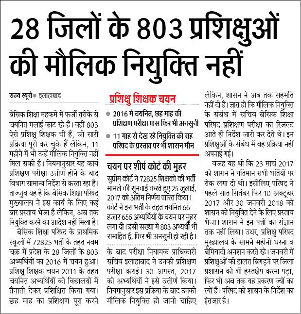 Basic Shiksha Latest News, Basic Shiksha current News, 72825 shikshak Bharti, 28 zilon ke 803 prashichhuon ki maulik niyukti nahi