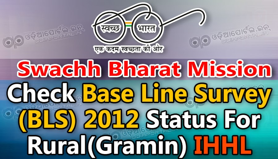 Online check Base Line Survey 2012 (RURAL or GRAMIN) status for IHHL (Individual House Hold Latrine) under Swachh Bharat Mission (SBM) or Nirmal Bharat Abhiyan (NBA) by Ministry of Drinking Water and Sanitation, Govt. of India. Beneficiaries of all states of India (Jammu & Kashmir, Himachal Pradesh, Punjab, Haryana, Rajasthan, Gujarat, Maharashtra, Goa, Karnataka, Kerala, Tamilnadu, Andaman and Nicobar, Andhra Pradesh, Telangana, Odisha, West Bengal, Bihar, Madhya Pradesh, Uttar Pradesh, Sikkim, Assam, Arunachal Pradesh, Meghalaya, Mizoram, Tripura, Nagaland, Manipur etc.) How To Check Base Line Survey (BLS) 2012 Status Report & Family ID Online, Format A3 - Swachh Bharat Mission Target v/s Achievement of BLS-2012 (Entry Status).