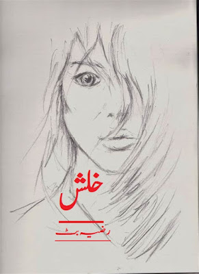 best urdu novels, free urdu novels, Novels, Urdu novels, Urdu Books, Urdu,