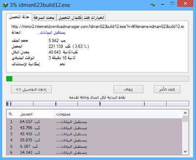 تحميل برنامج انترنت داونلود مانجر Sans+titre.png