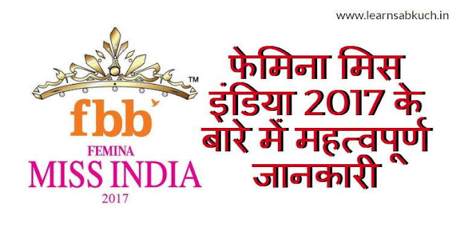 Important Information about Femina Miss India 2017