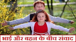 Samvad lekhan between brother and sister in hindi
