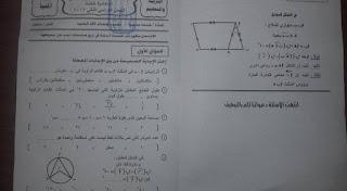 امتحان الهندسة محافظة المنيا للصف الثالث الاعدادى الترم الثاني 2017