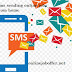 Online SMS Sending Job Without Investment [SMS MARKETING] 2017