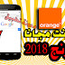 كيفية تشغيل الأنترنت مجانا في شبكة Orange أورنج 2018