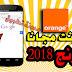 كيفية تشغيل الأنترنت مجانا في شبكة Orange أورنج 2018