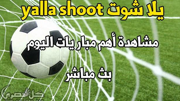 مشاهدة مباريات اليوم بث مباشر لايف موقع يلا شوت حصري