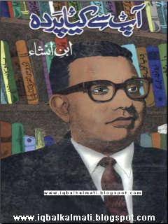 Aap Se Keya Parda by Ibn e Insha PDF