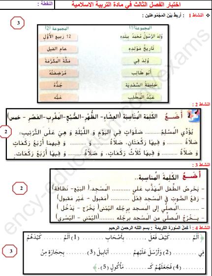 """نماذج إختبارات الفصل الثالث 2018 """"تربية إسلامية"""" السنة الثانية إبتدائي"""