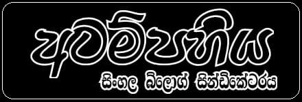 අටම්පහිය බ්ලොග් සින්ඩිකේටරය ' atampahiya blog syndicates