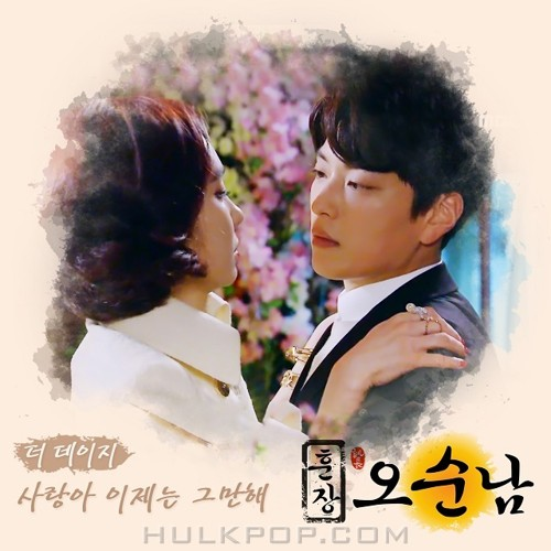 The Daisy – Teacher Oh Soon Nam OST Part.6